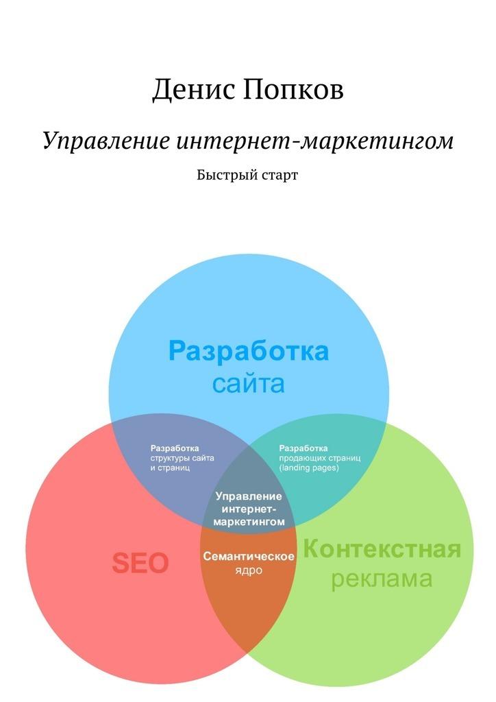 Денис Попков Управление интернет-маркетингом. Быстрый старт отсутствует интернет технологии в маркетинге