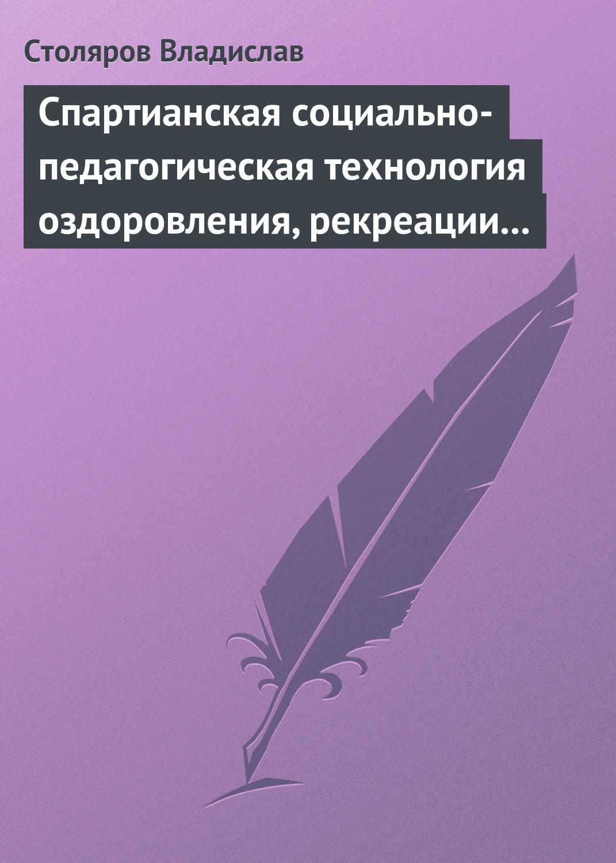 В. И. Столяров Спартианская социально-педагогическая технология оздоровления, рекреации и целостного развития личности