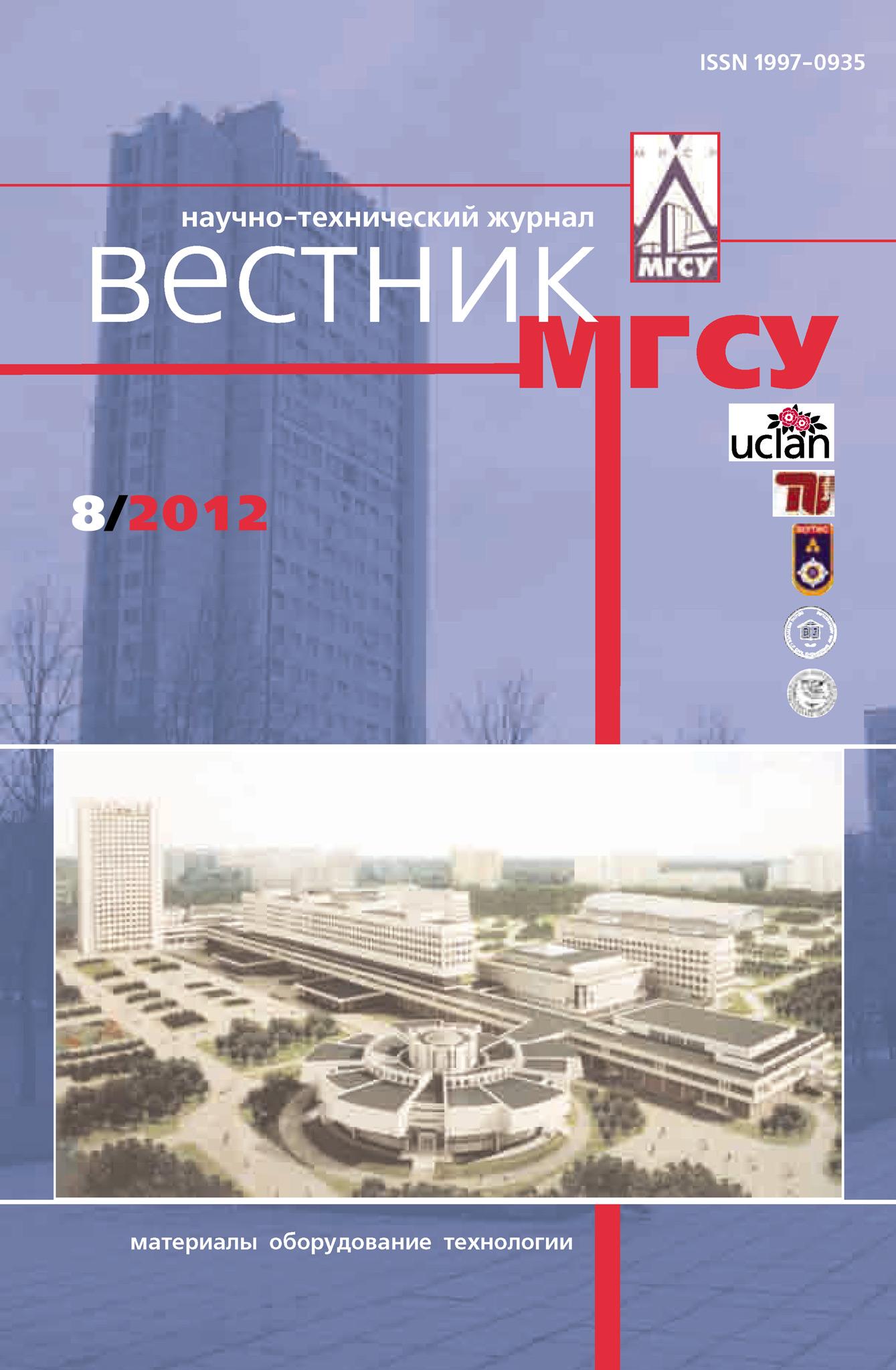 Отсутствует Вестник МГСУ №8 2012 отсутствует экономика и управление проблемы решения 05 2012
