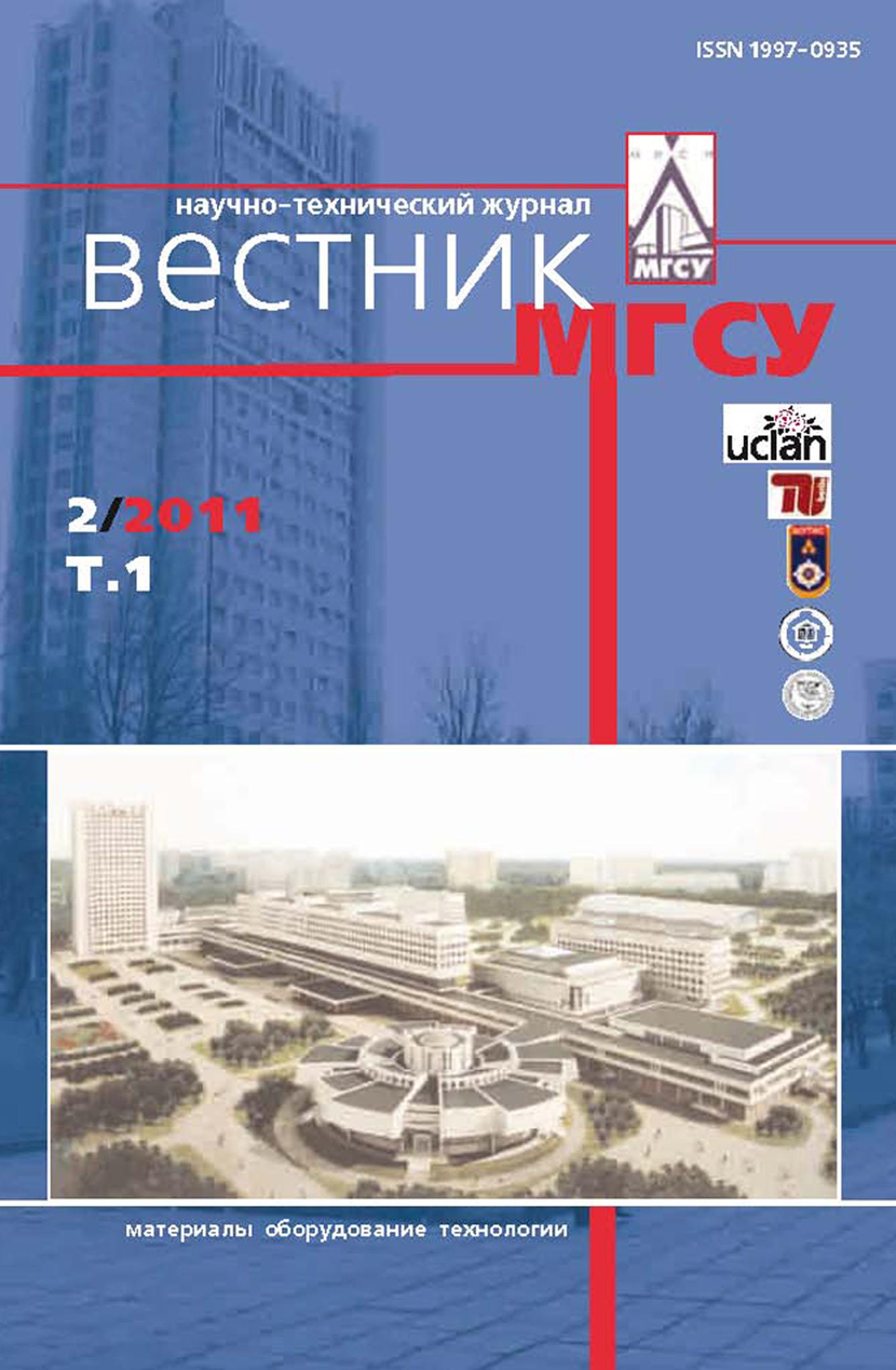Вестник МГСУ №2 2011. Том 1