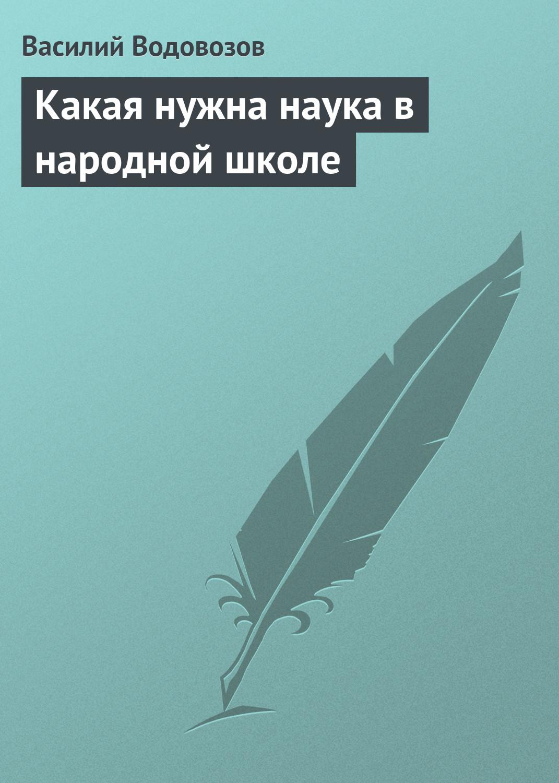 все цены на Василий Водовозов Какая нужна наука в народной школе онлайн