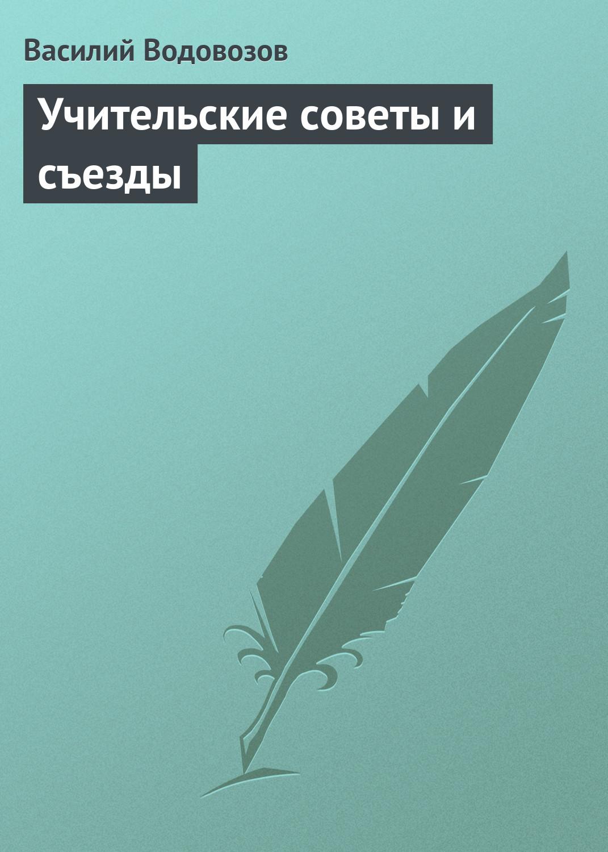 Василий Водовозов Учительские советы и съезды