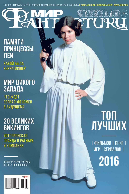 mirf.ru №02/2017