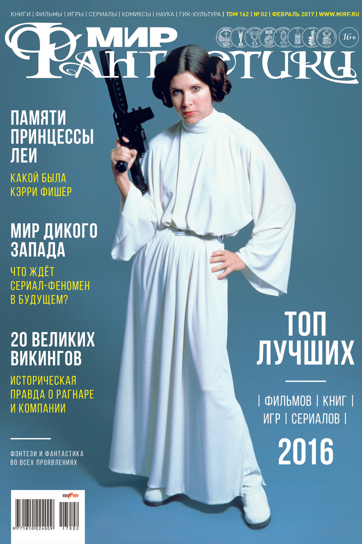 mirf.ru Мир фантастики №02/2017 фишер к дневник принцессы леи автобиография кэрри фишер isbn 9785699965571