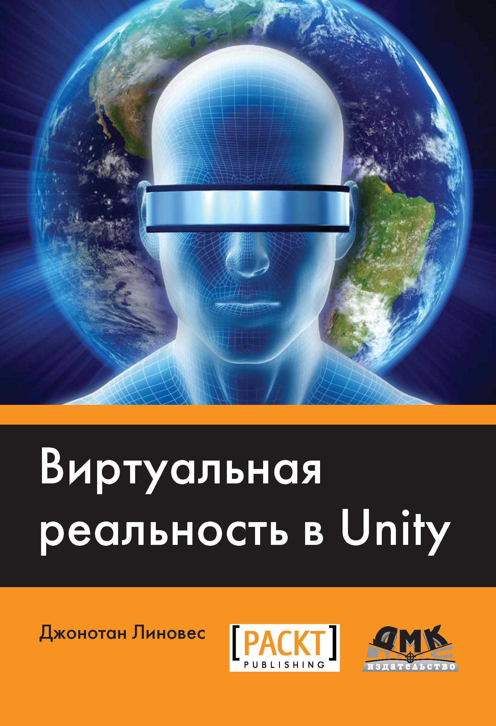 Джонатан Линовес Виртуальная реальность в Unity 2015 diy cardboard 2 virtual reality vr 3d glasses