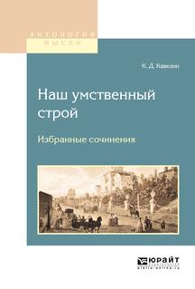 Константин Дмитриевич Кавелин Наш умственный строй. Избранные сочинения цены онлайн