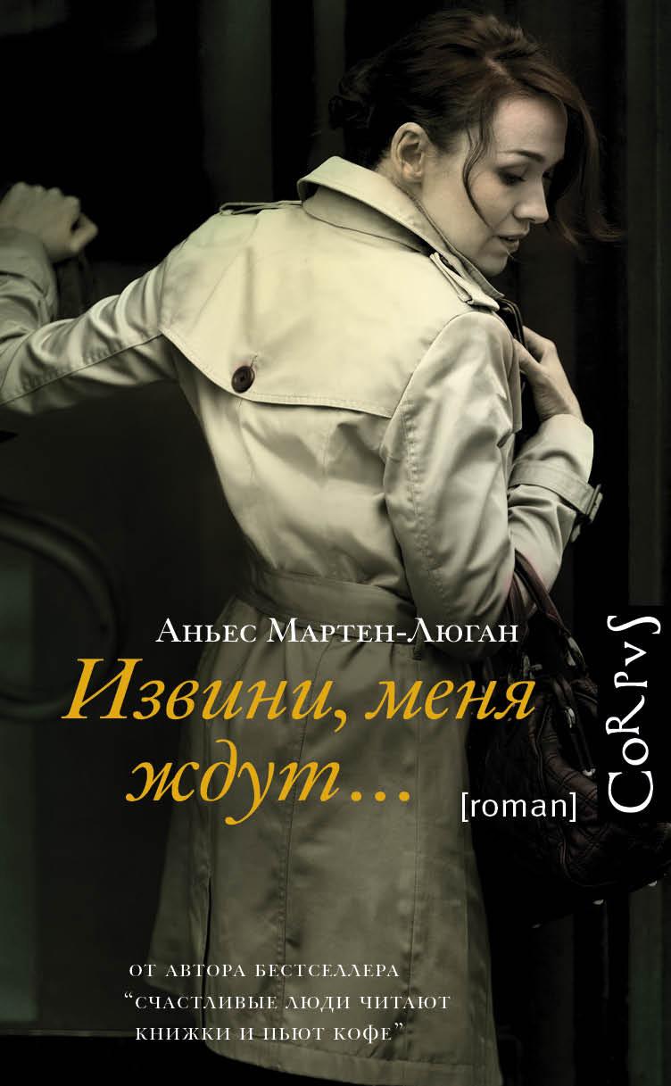 Аньес Мартен-Люган Извини, меня ждут… мартен люган а у тебя все получится дорогая моя