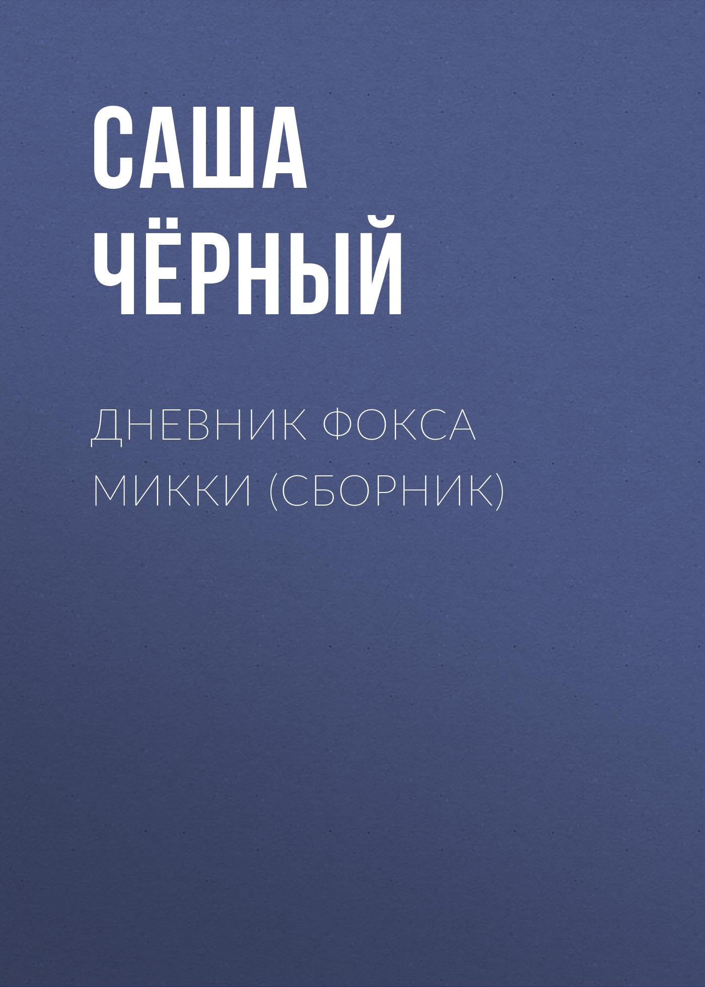 цена на Саша Чёрный Дневник Фокса Микки (сборник)