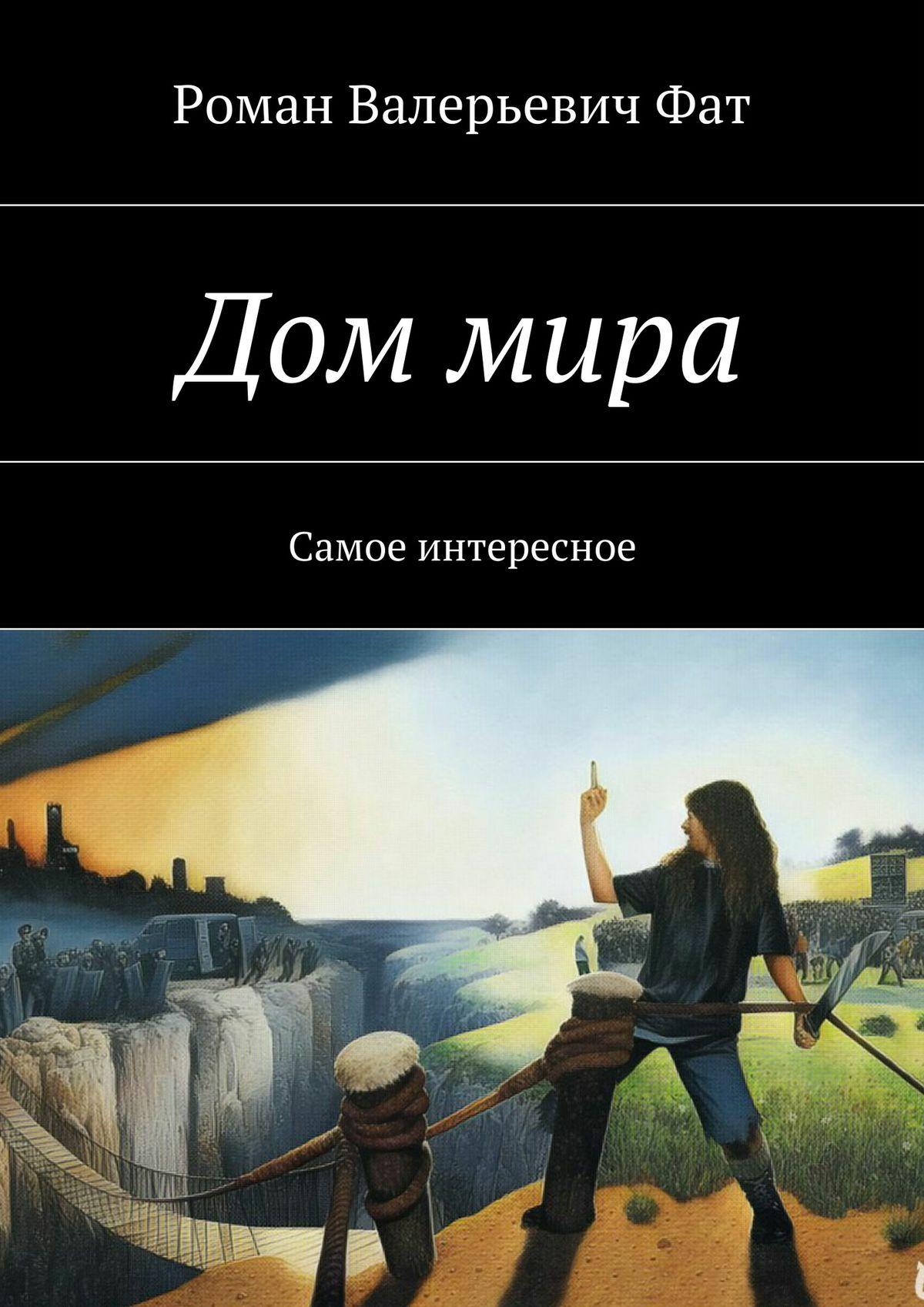 Роман Валерьевич Фат Дом мира. Самое интересное фата 28
