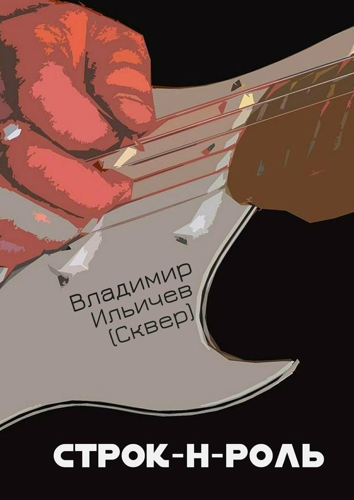 Владимир Ильичев (Сквер) Строк-н-роль владимир ильичев сквер вольная азбука