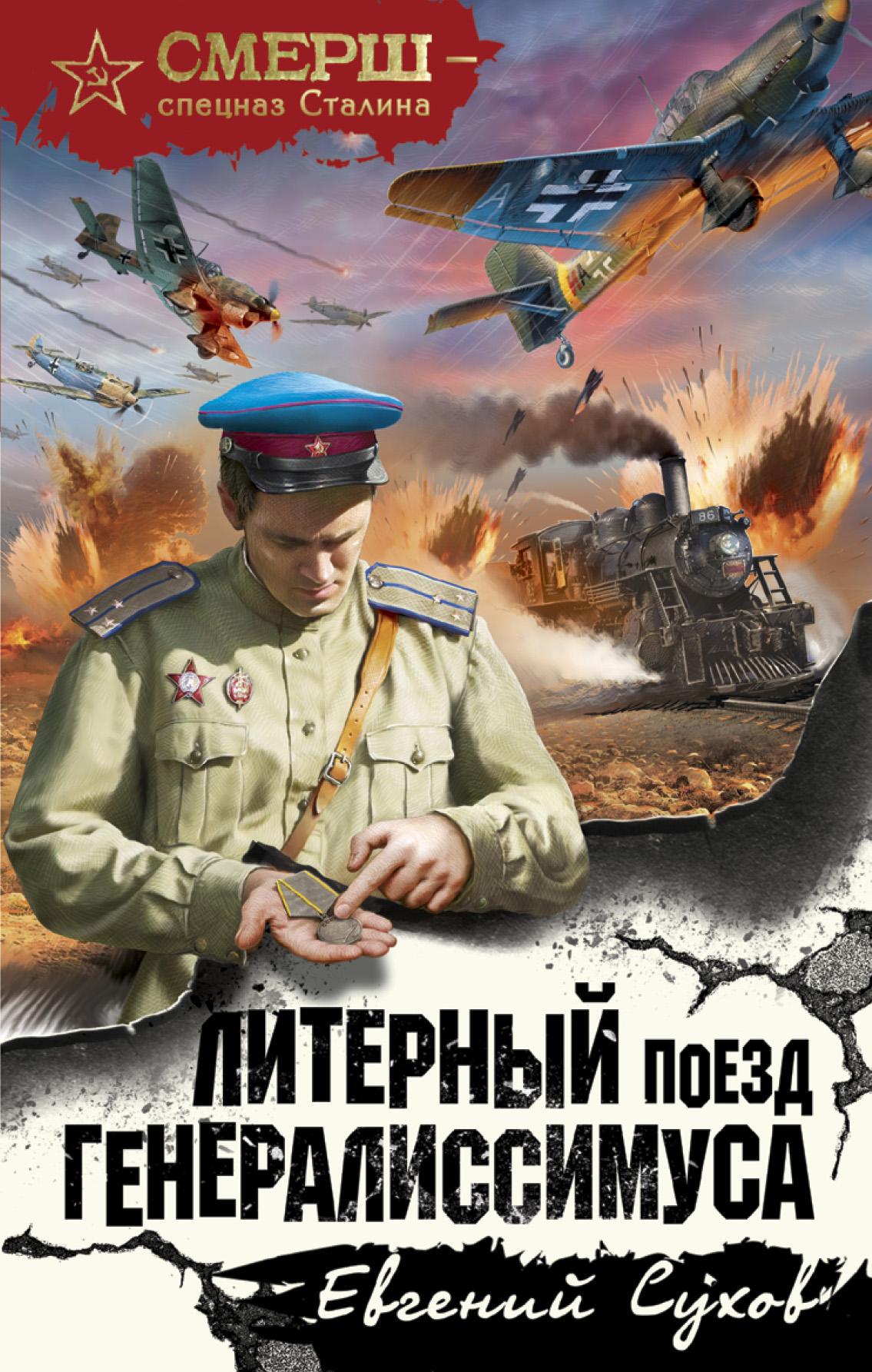 Евгений Сухов Литерный поезд генералиссимуса