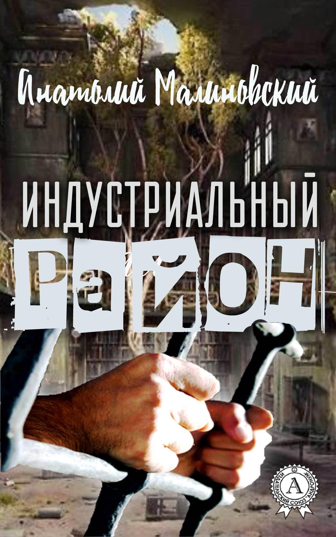 Анатолий Малиноский Индустриальный