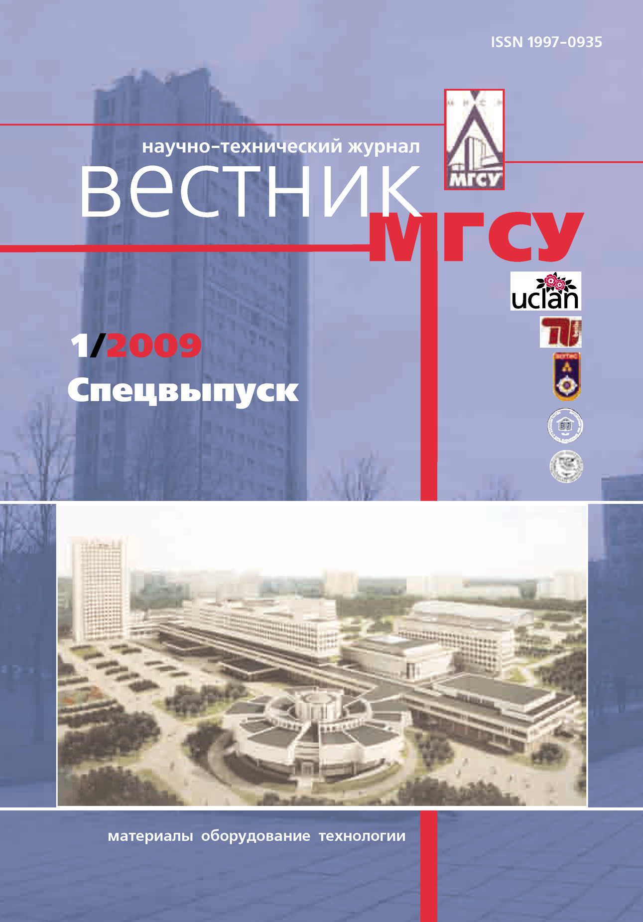 Отсутствует Вестник МГСУ №1 2009. Спецвыпуск