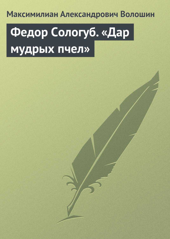 Максимилиан Волошин Федор Сологуб. «Дар мудрых пчел» цена