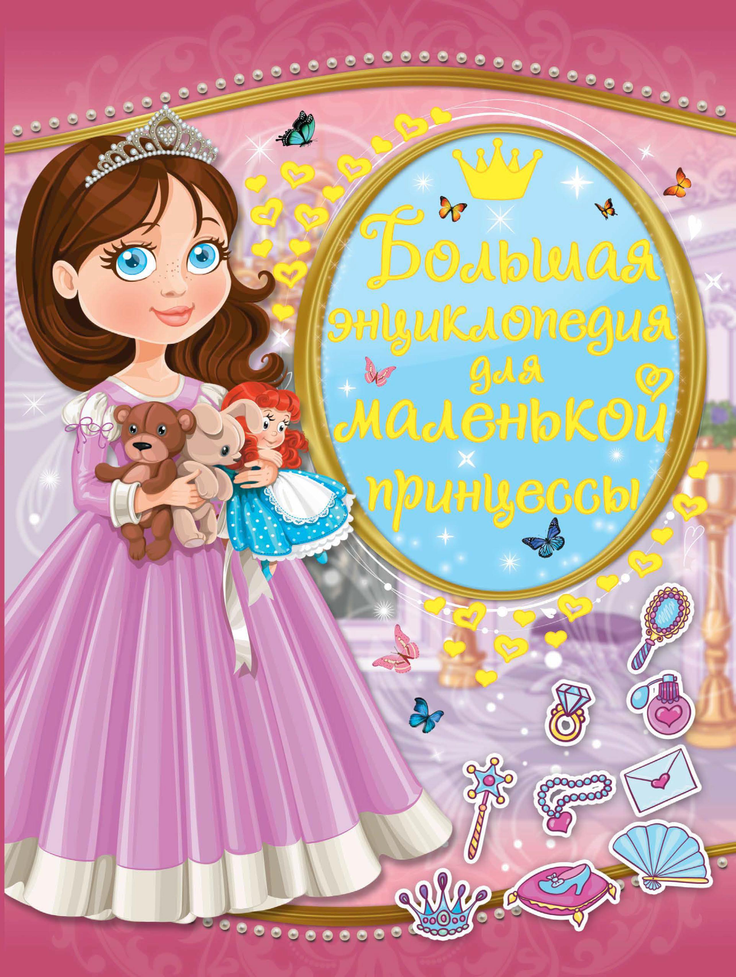 Л. В. Доманская Большая энциклопедия для маленькой принцессы доманская людмила васильевна большая энциклопедия для маленькой принцессы