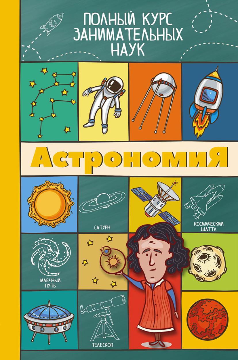 Любовь Вайткене Астрономия абрамова о астрономия эксперименты и опыты со звездами и планетами isbn 9785171042615