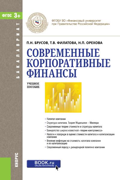 все цены на П. Н. Брусов Современные корпоративные финансы онлайн