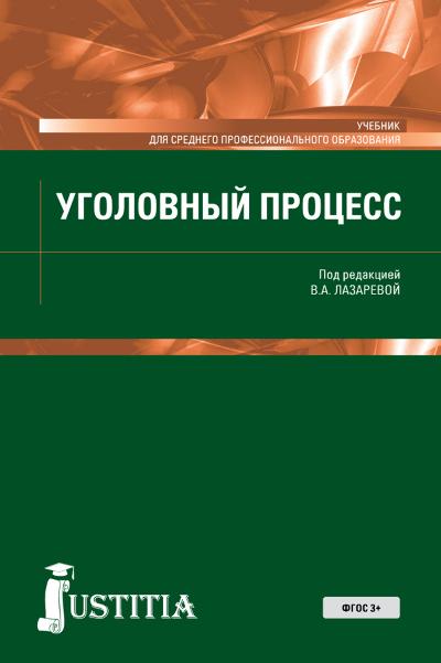 Коллектив авторов Уголовный процесс булатов б уголовный процесс учебник