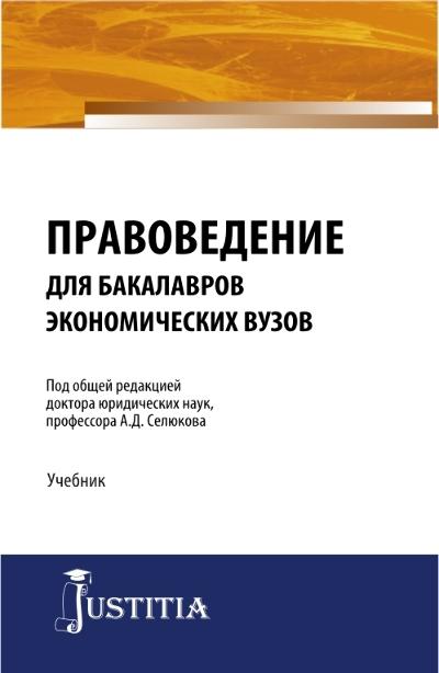 Коллектив авторов Правоведение для бакалавров экономических вузов коллектив авторов итоговая государственная аттестация выпускников вузов