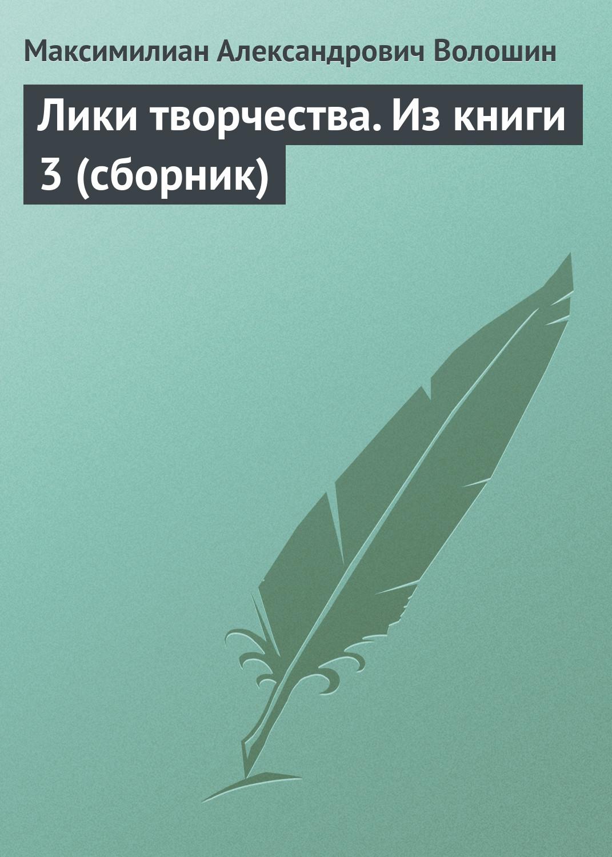 Максимилиан Волошин Лики творчества. Из книги 3 (сборник) максимилиан волошин театр как сновидение