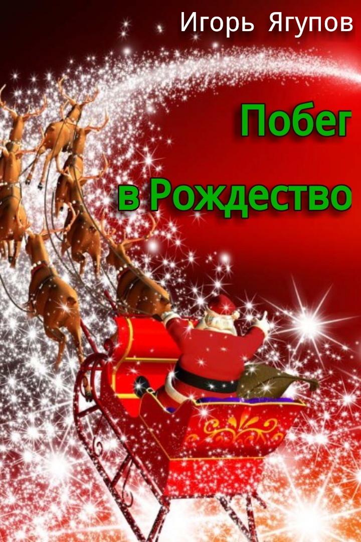 Игорь Ягупов Побег в Рождество