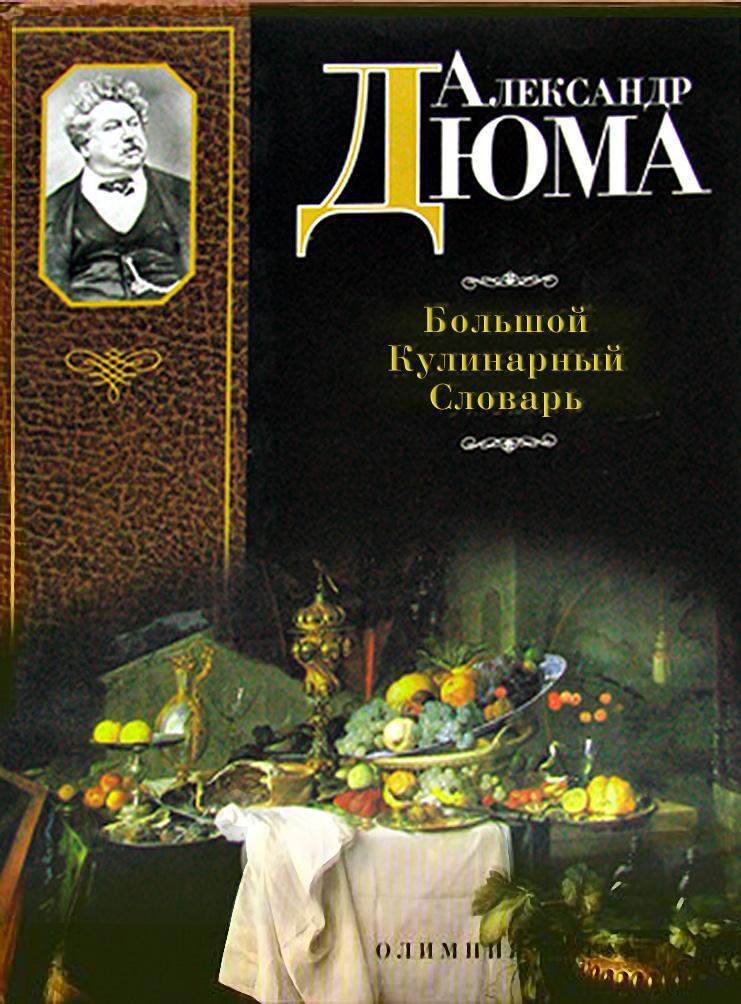 Александр Дюма Большой кулинарный словарь александр дюма большой кулинарный словарь