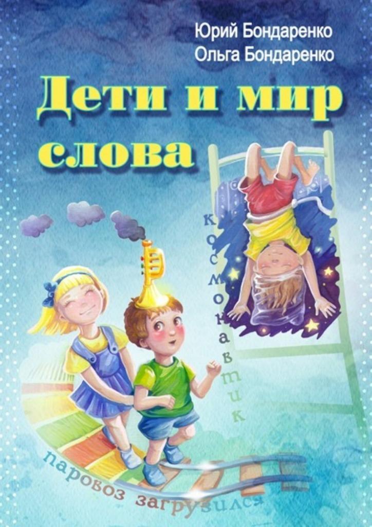 Юрий Яковлевич Бондаренко Дети имир слова