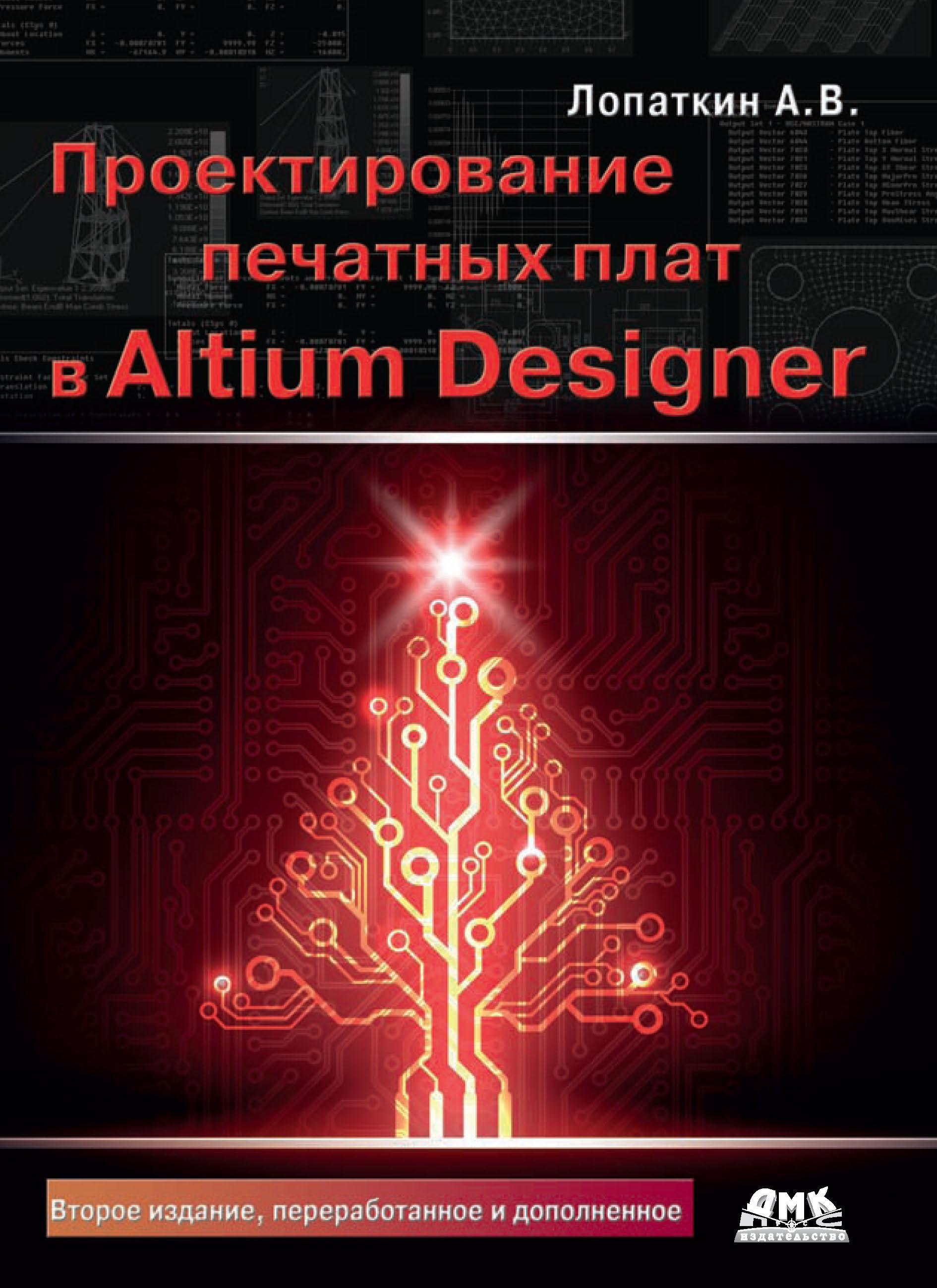 А. В. Лопаткин Проектирование печатных плат в Altium Designer цена и фото