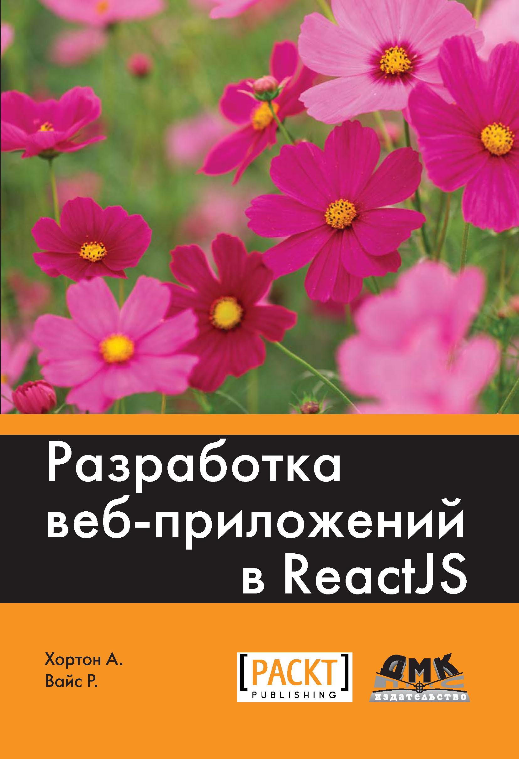 Райан Вайс Разработка веб-приложений в ReactJS хортон а вайс р разработка веб приложений в reactjs