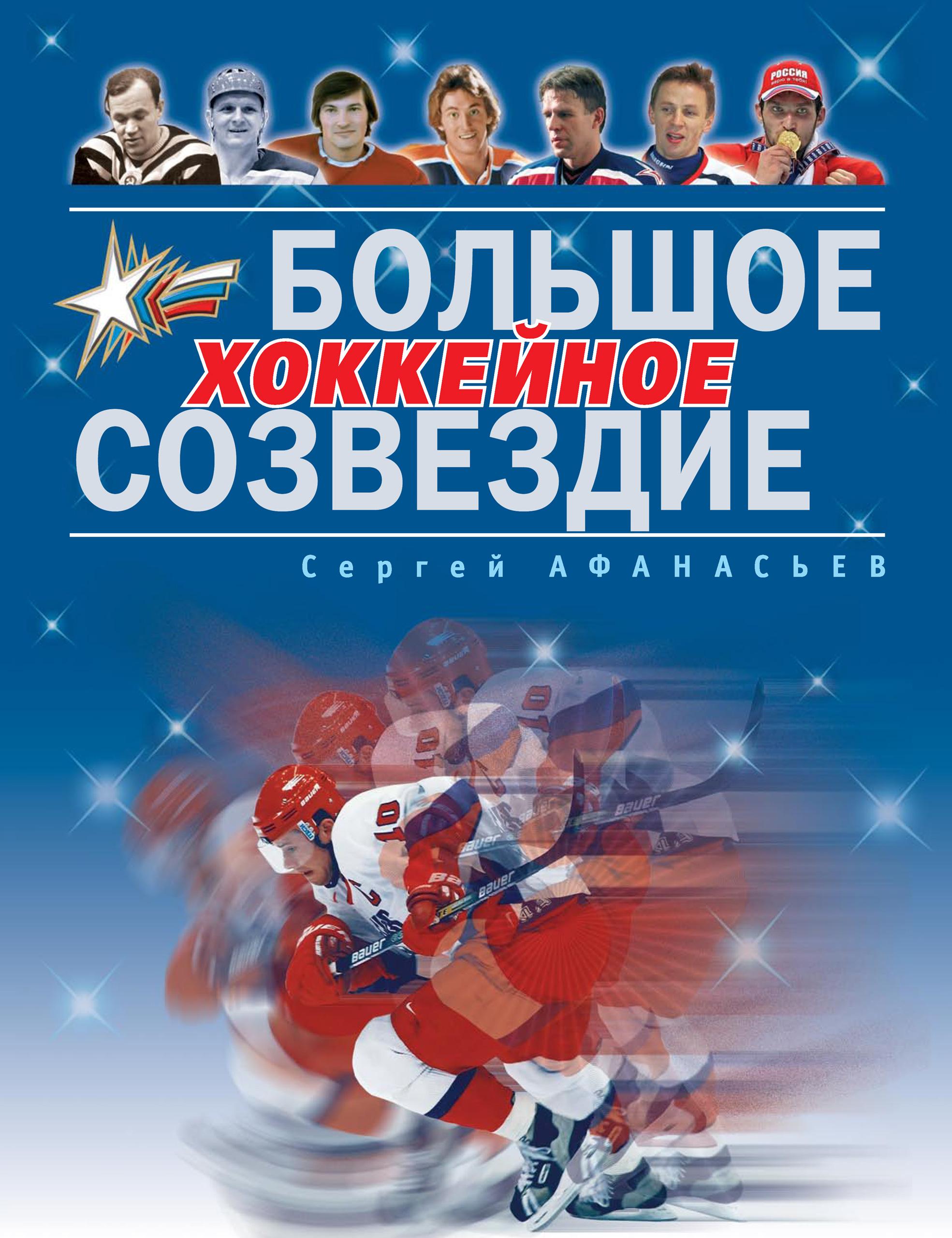 Сергей Афанасьев Большое хоккейное созвездие