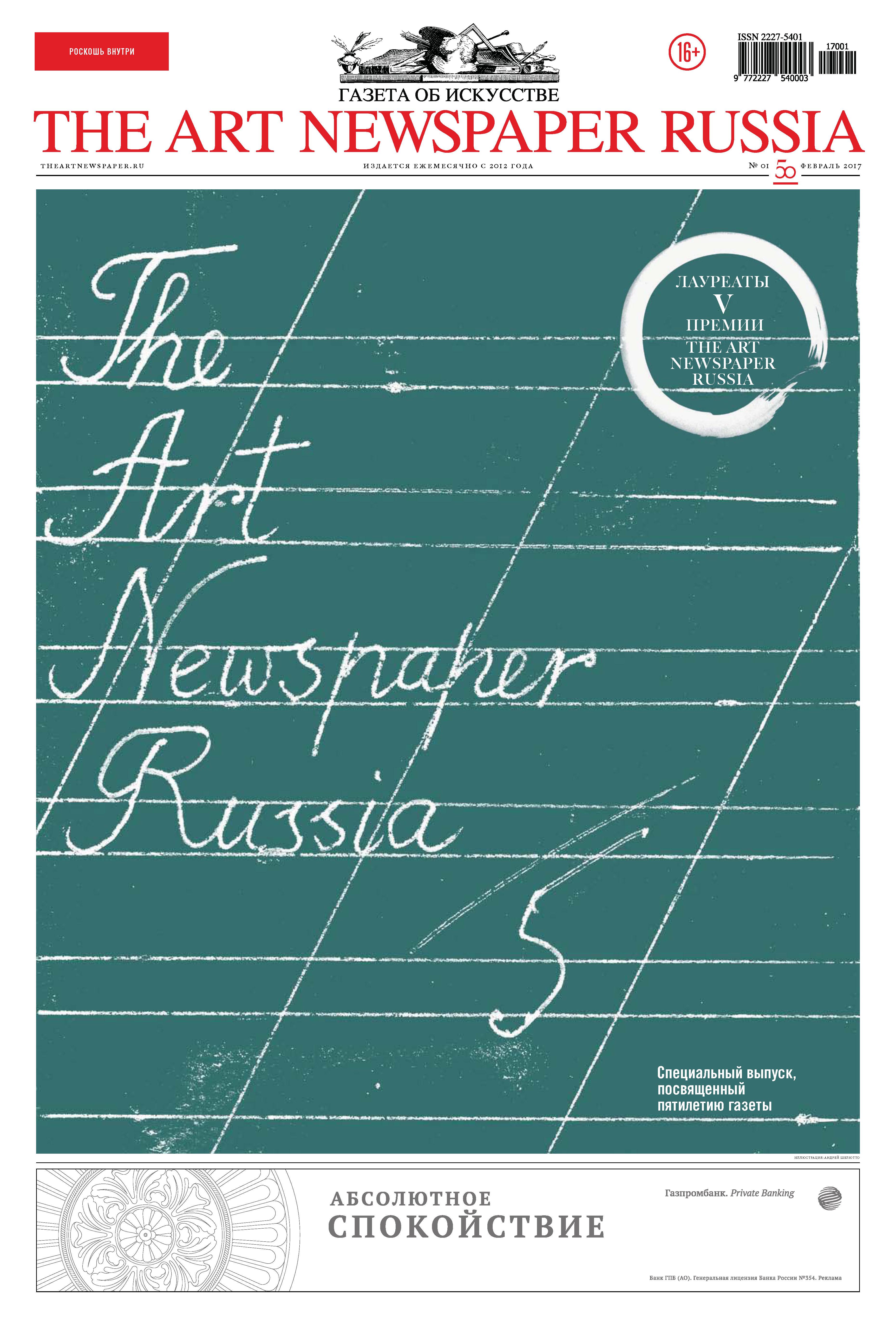 Отсутствует The Art Newspaper Russia №01 / февраль 2017 отсутствует союз можно было сохранить