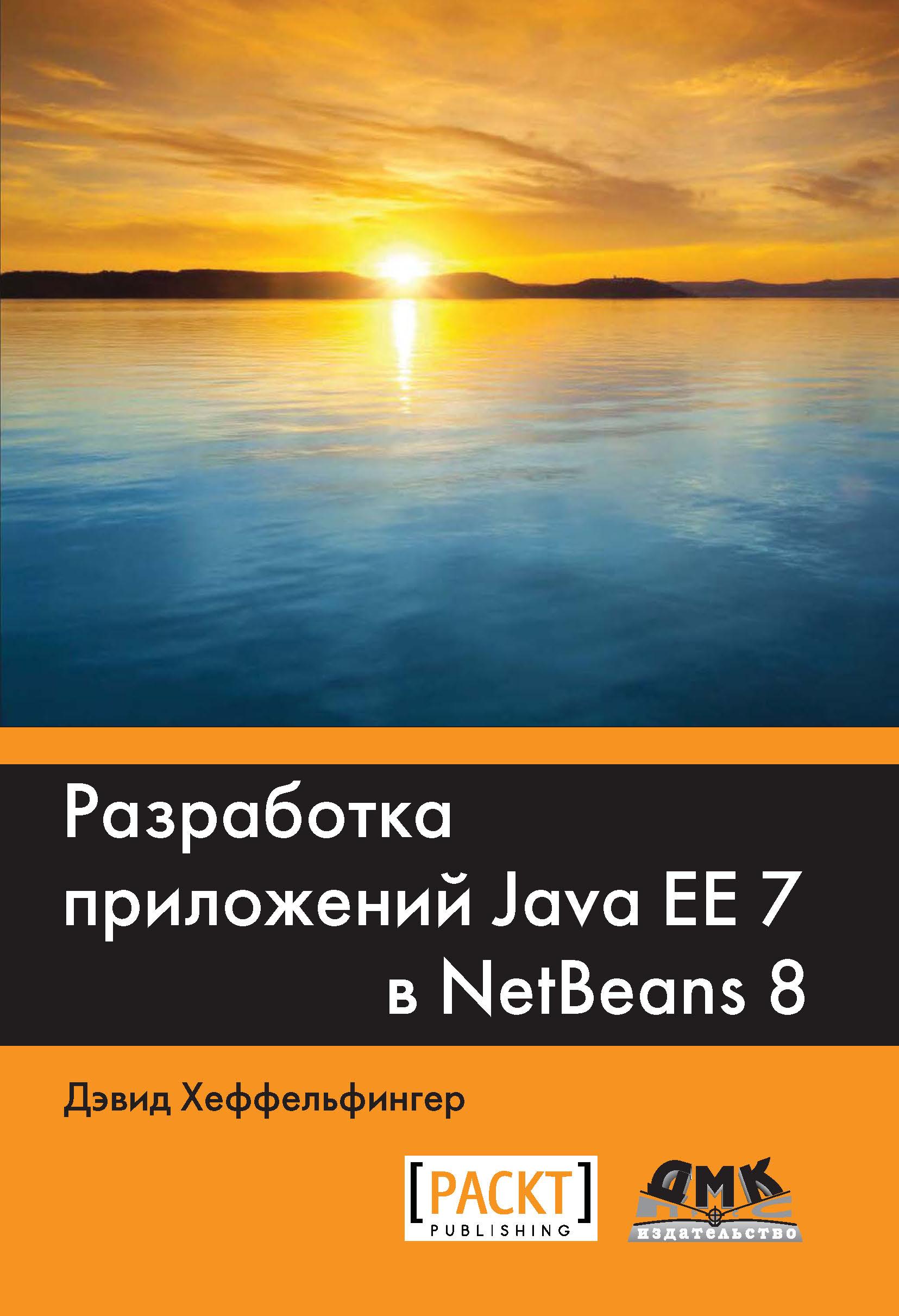 Дэвид Хеффельфингер Разработка приложений Java EE 7 в NetBeans 8 вадим монахов язык программирования java и среда netbeans
