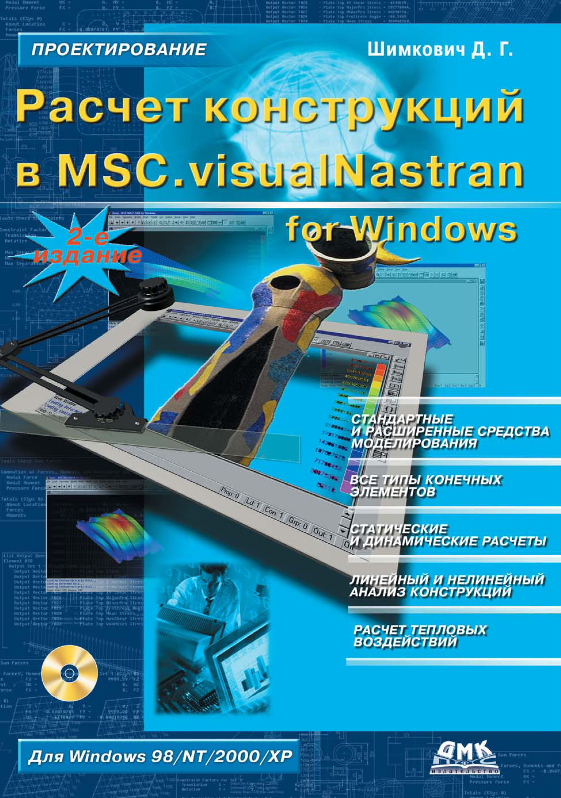 Д. Г. Шимкович Расчет конструкций в MSC.visualNastran for Windows цена