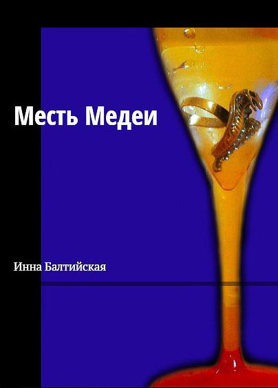 Инна Балтийская Месть Медеи инна балтийская синий понедельник