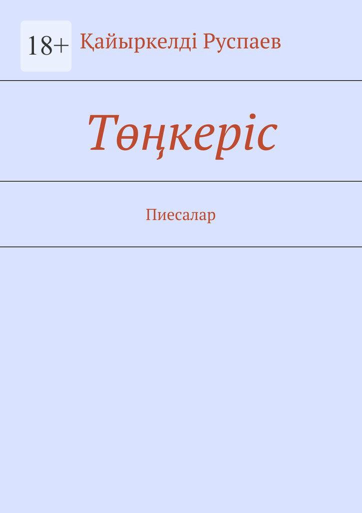Қайыркелдi Руспаев Төңкеріс. Пиесалар акунин б комедия трагедия