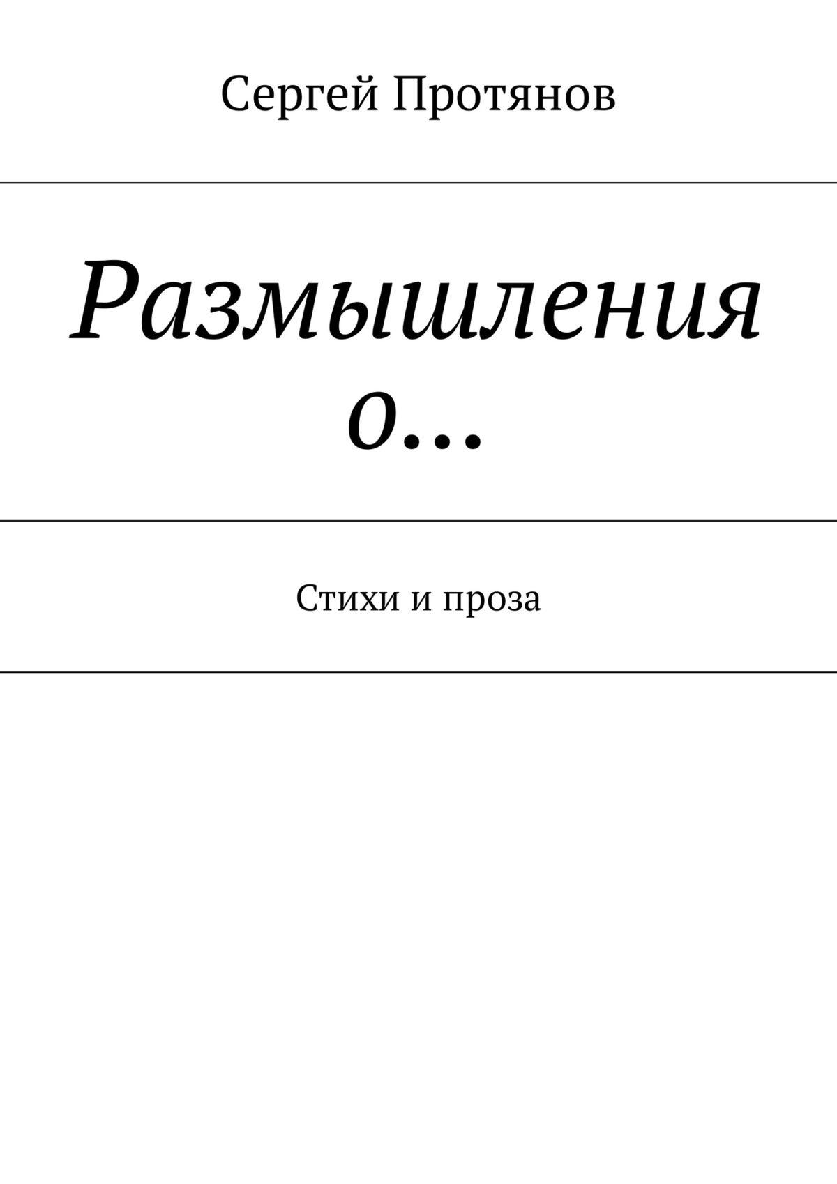 Сергей Протянов Размышления о… Стихи ипроза