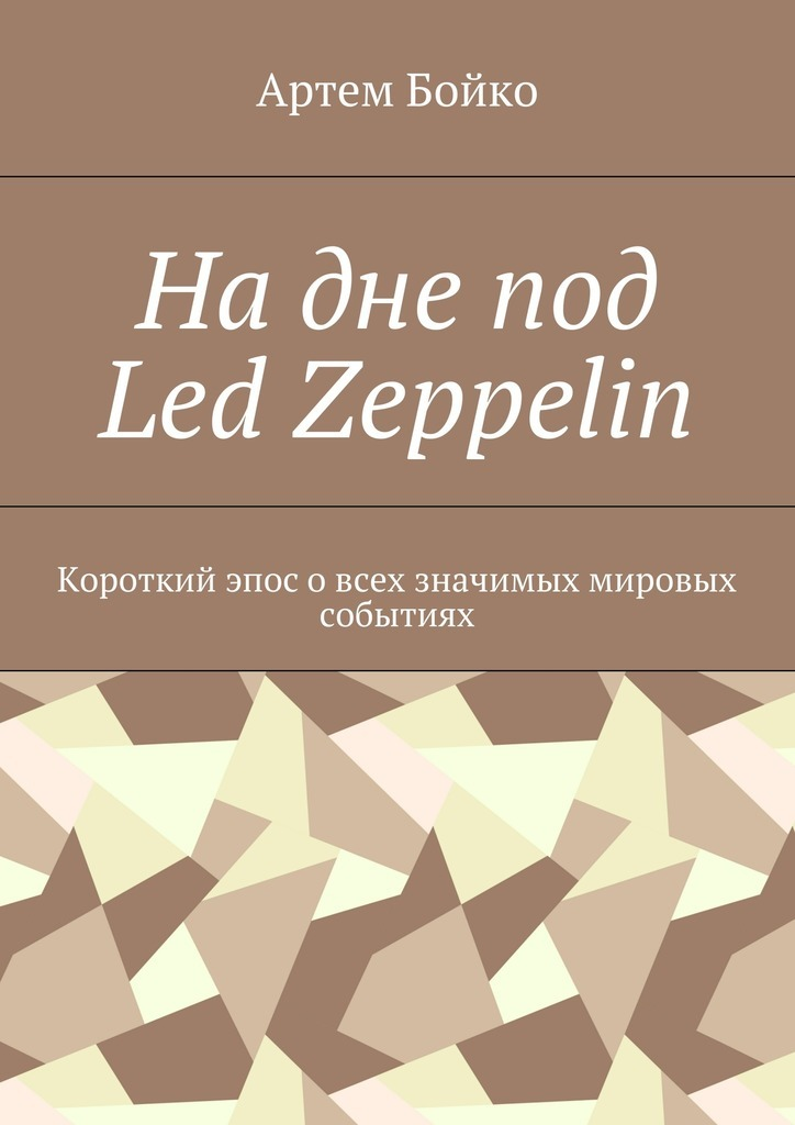 Фото - Артем Бойко Надне под Led Zeppelin. Короткий эпос овсех значимых мировых событиях cd led zeppelin ii deluxe edition