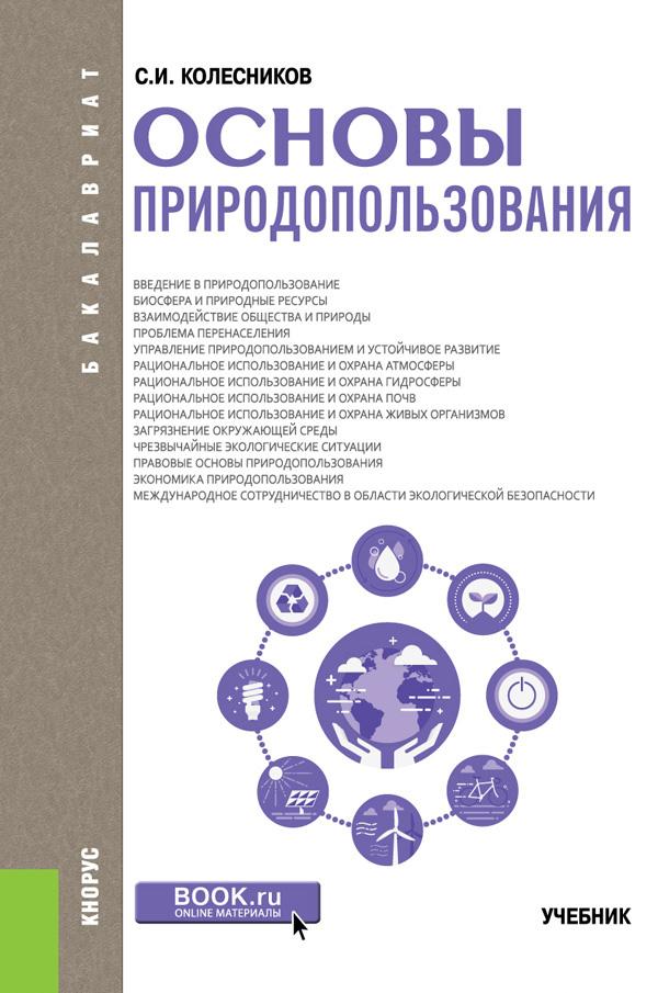 С. И. Колесников Основы природопользования