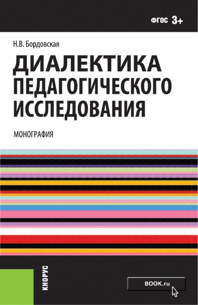 Нина Бордовская Диалектика педагогического исследования нина бордовская диалектика педагогического исследования