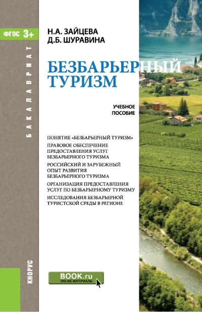 Н. А. Зайцева Безбарьерный туризм туризм для инвалидов за рубежом