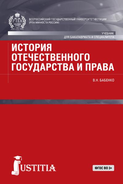 Василий Бабенко История отечественного государства и права история отечественного государства и права учебник для бакалавров