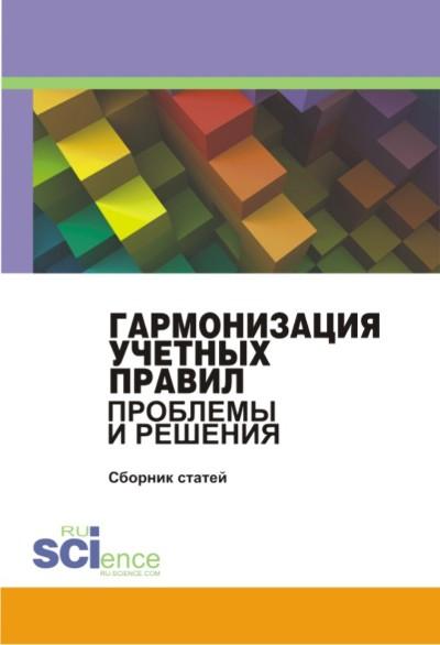 Коллектив авторов Гармонизация учетных правил: проблемы и решения достояние республики крым книга вторая
