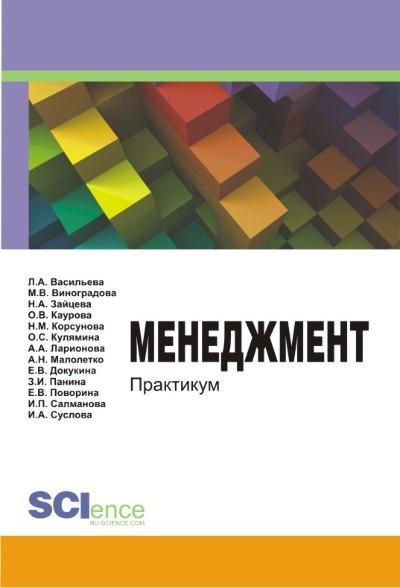 Л. А. Васильева Менеджмент андреева к мама менеджмент