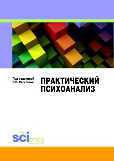 цена на Коллектив авторов Практический психоанализ
