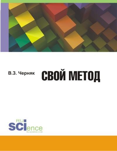 В. З. Черняк Свой метод