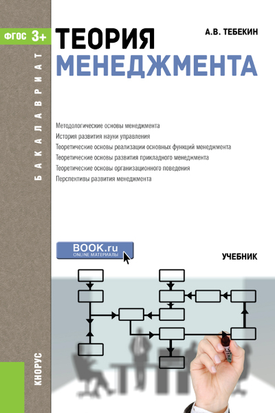 Фото - Алексей Васильевич Тебекин Теория менеджмента социокультурные закономерности организационного поведения