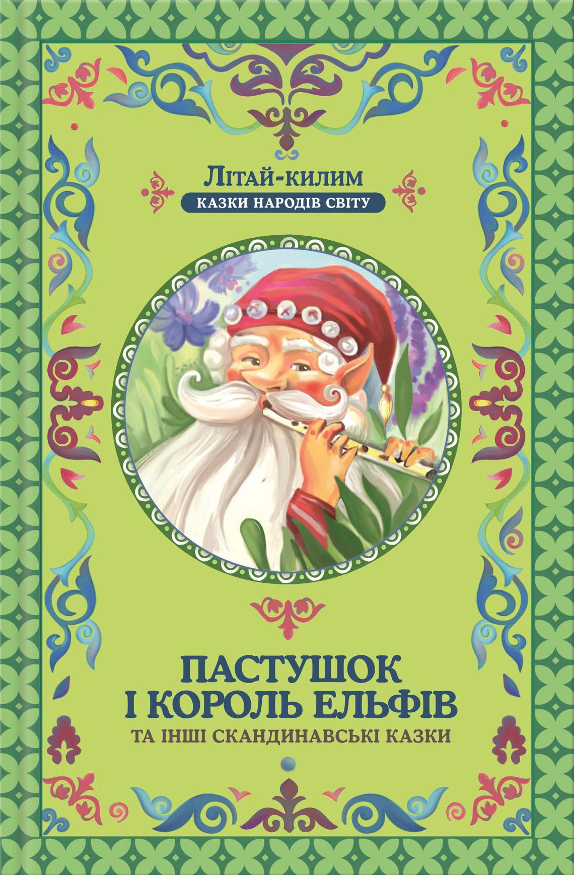 цены Коллектив авторов Пастушок і король ельфів та інші скандинавські казки