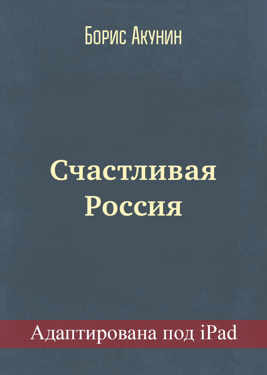 Борис Акунин Счастливая Россия (адаптирована под iPad) biaze тиран золотой 2017 новый ipad