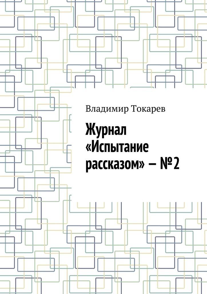 Владимир Токарев Журнал «Испытание рассказом»–№2 скидка