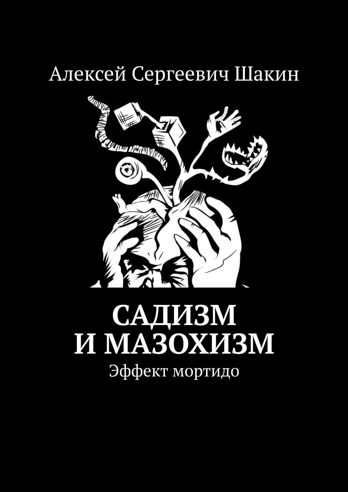 Алексей Сергеевич Шакин Садизм имазохизм. Эффект мортидо русский садизм